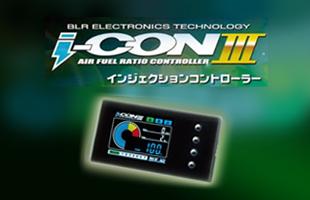 i-CON IIIのイメージ