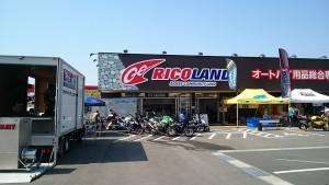 Rico-Himeji
